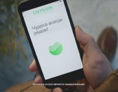 Sberbank. New Year's advertising